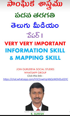 Mapping skills - Very Important information -(both mediums) by K.Suresh , (Guru deva)    Social studies 10th class materials, Social studies10th class CCE Mode materials,Social studies 10th class new syllabus,Social studies 10th Social studies new syllabus,AP Social studies10th class material ,Telangana 10th class , Social studies materials,Social studies materials,ap state Social studies materials ,Best materials in Social studies, bit bank in Social studies 10th class Social studies 10th bit bank,  material ,sadhana materials,  Social studies study materials ,Model papers 10th class ,Social studies material for 10 th class dsc students ,social  material for 2019-20 exams,social studies10/10 GPA marks  materials ,How to get 10/10 gpa in social studies, material for 10/10 gpa in  material in social  , paatashala material in social, best  social whatsapp group material , Guru deva material ,suresh material ,krishna reddy sir. Material ,Mapping skills    Here we collect .... Social studies - 10th class - Materials,Bit banks, Mapping skills related prepare by Our Govt Teachers ..Utilize  their services ... Thankyou..    Download.....Mapping skills - Very Important information - T/M    Download.....Mapping skills - Very Important information - E/M