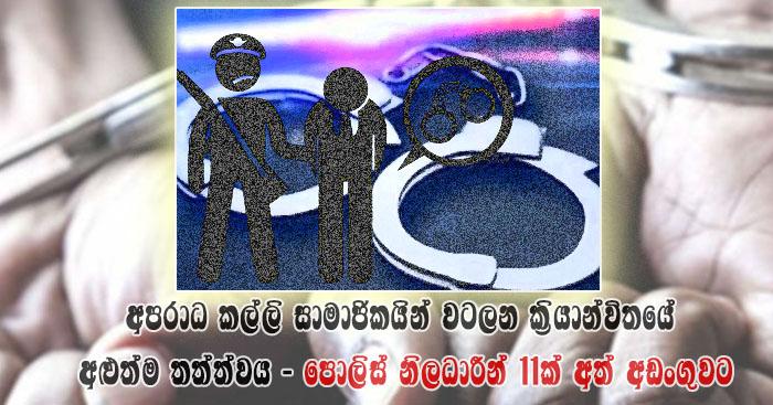 https://www.gossiplanka.com/2020/07/arrest-under-world-members.html