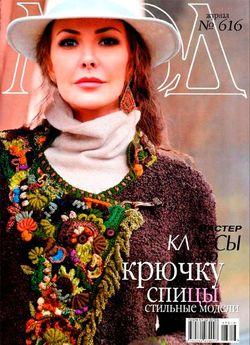 Читать онлайн журнал Журнал Мод (№616 2018) или скачать журнал бесплатно