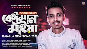 Beiman Maiya Lyrics (বেঈমান মাইয়া) Gogon Sakib | Sad Song