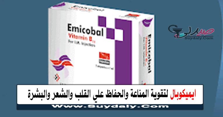 ايميكوبال امبول Emicobal الفوائد والأضرار للشعر والأعصاب والجرعة والسعر 2021 والبدائل