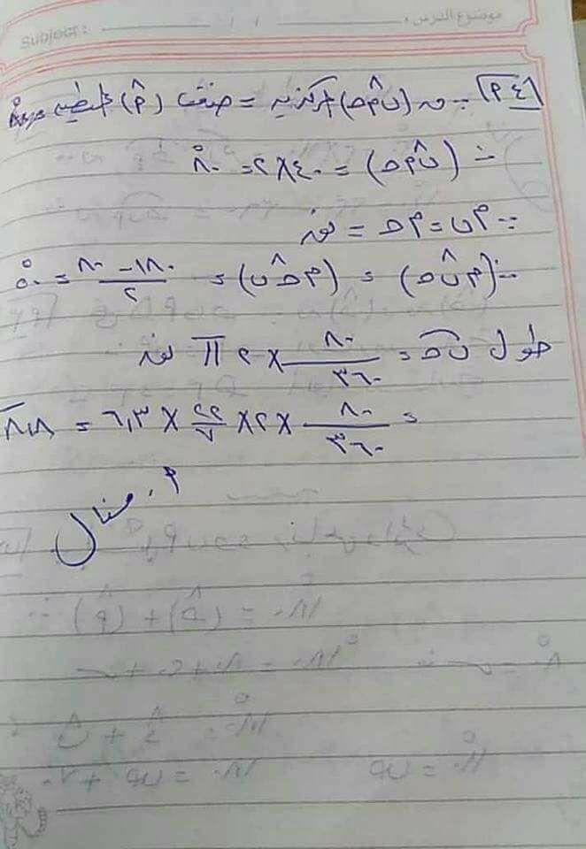 اجابة امتحان الهندسة للصف الثالث الاعدادى الترم الثانى 2018 محافظة الجيزة 4