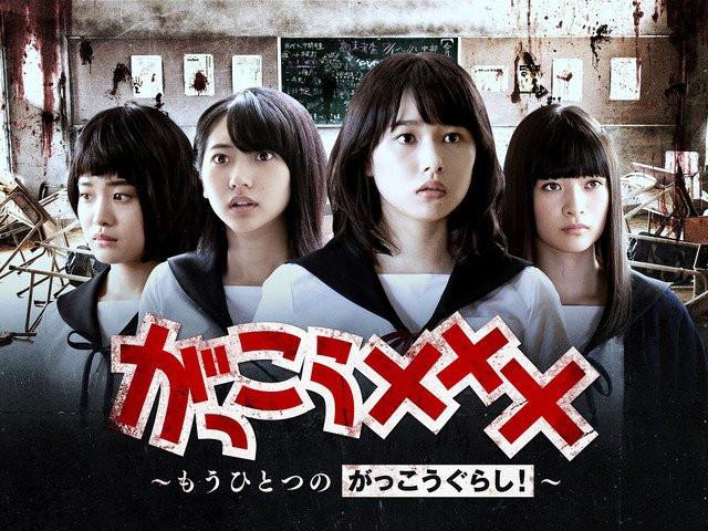 Gakkô-gurashi! Live Action (2019) 240p 360p 480p 720p Subtitle Indonesia