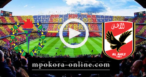 نتيجة مباراة الأهلي وسموحه كورة اون لاين 21-04-2021 الدوري المصري