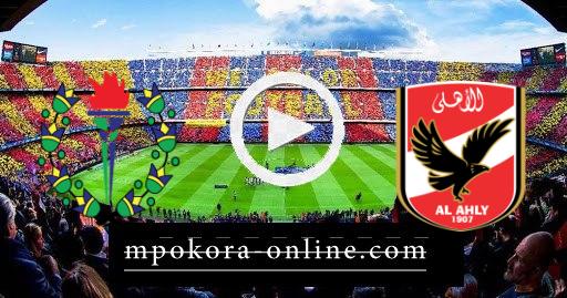 مشاهدة مباراة الأهلي وسموحه بث مباشر كورة اون لاين 21-04-2021 الدوري المصري