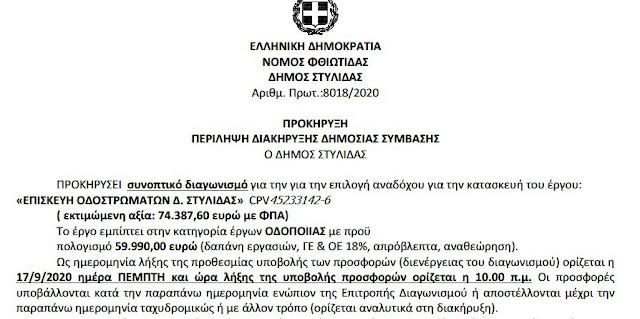 Επισκευή οδοστρωμάτων Δήμου Στυλίδας