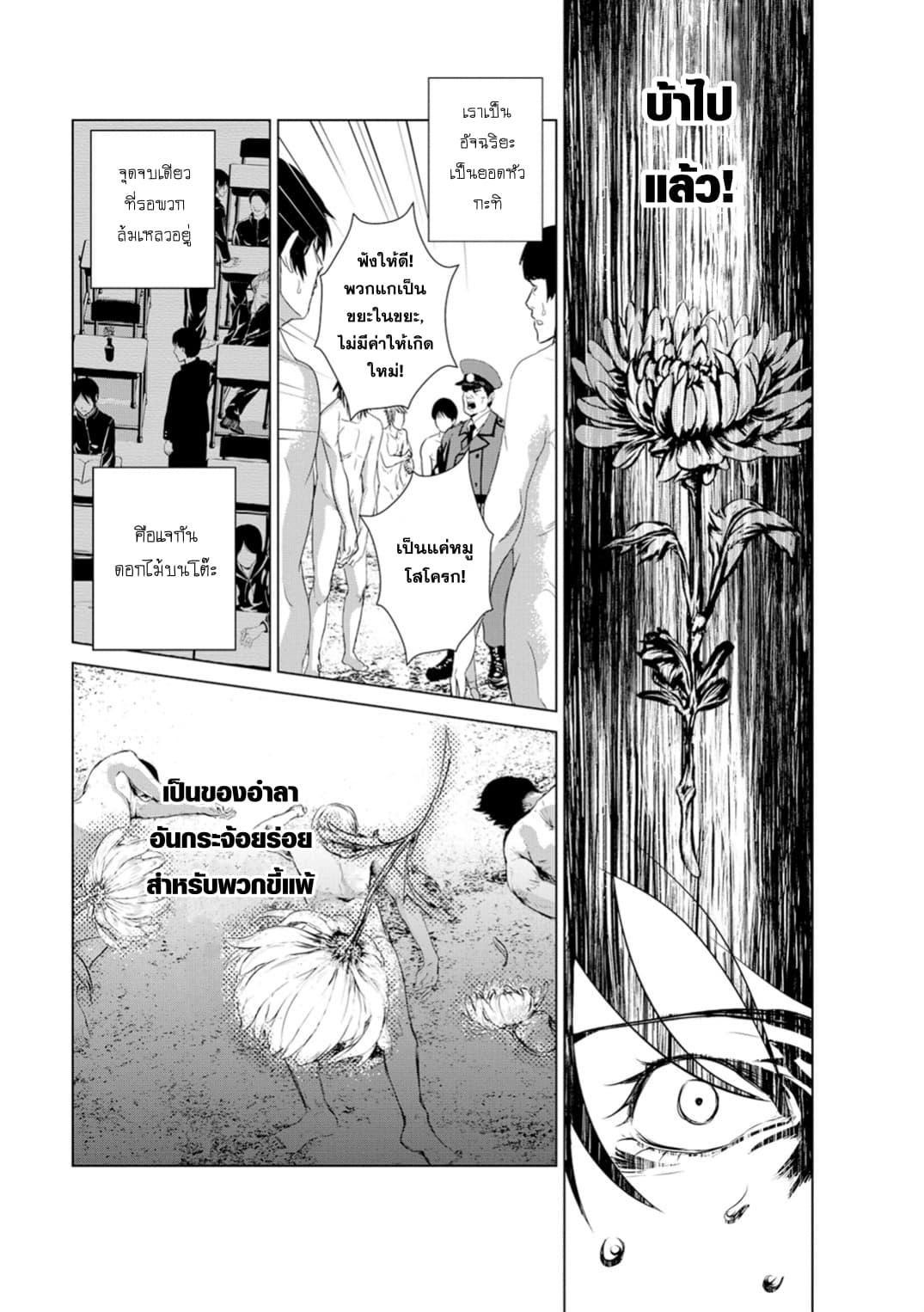 อ่านการ์ตูน Unemployed Concentration Camp ตอนที่ 2 หน้าที่ 26