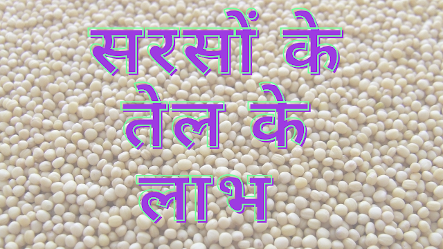 mustard-oil-benefits-in-hindi