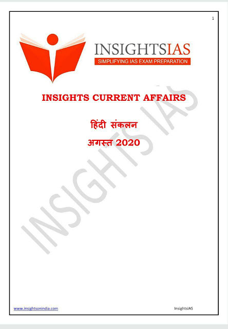 Insights IAS Current Affairs (August 2020) : For All Competitive Exam Hindi PDF Book