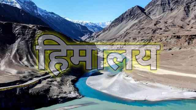 हिमालय पर्वत मराठी निबंध | Himalay parvat essay in Marathi.