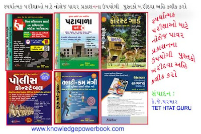KNOWLEDGE POWER BOOKS