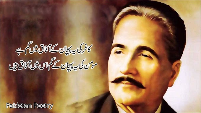 Allama Iqbal Poetry - Beautiful Urdu Poetry