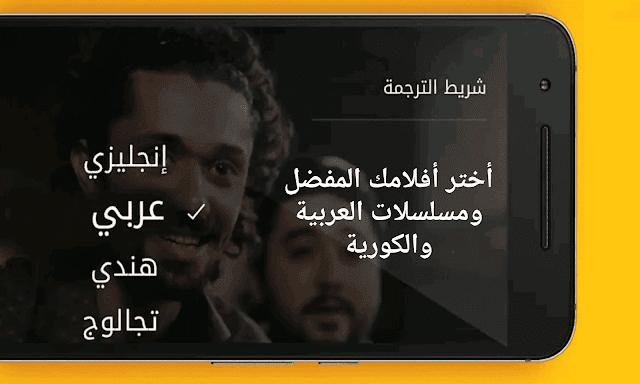 تنزيل تطبيق VİU لمشاهدة أفضل المسلسلات و افلام العربية و افلام الأجنبية المترجمة