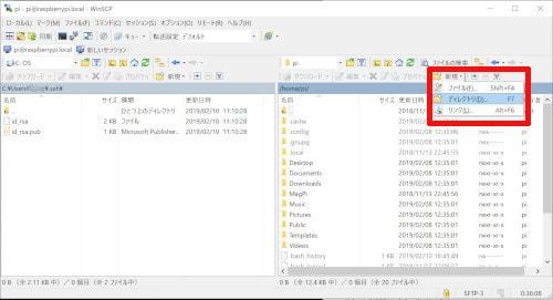 WinSCPディレクトリ作成