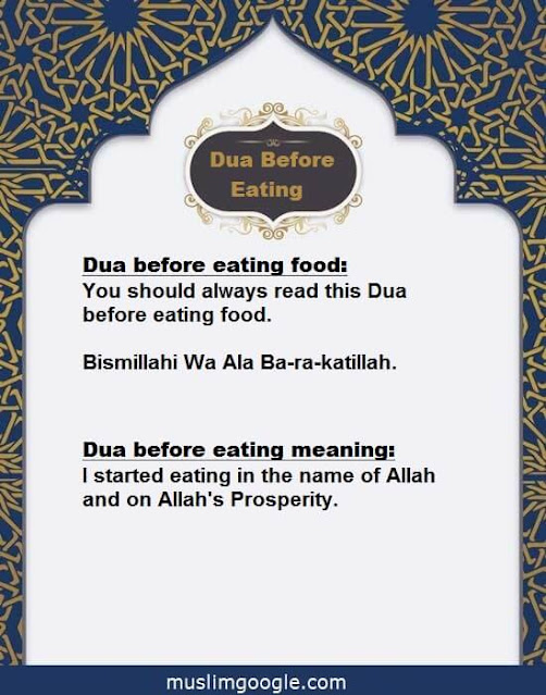 dua before eating