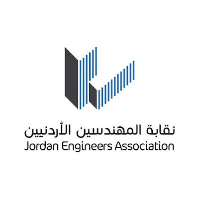 وظائف نقابة المهندسين الأردنيين