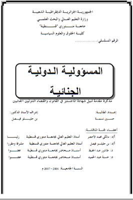 مذكرة ماجستير : المسؤولية الدولية الجنائية PDF