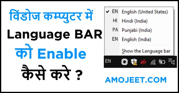 windows-computer-mei-language-bar-ko-enable-kaise-kare