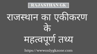 राजस्थान-का-एकीकरण-के-महत्वपूर्ण-तथ्य