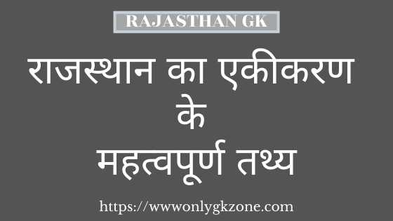 राजस्थान का एकीकरण के महत्वपूर्ण तथ्य | Important facts of the integration of Rajasthan