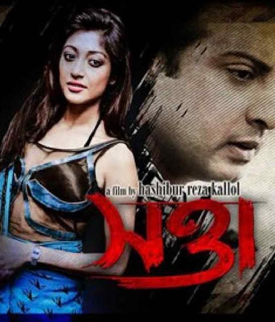 Swatta (2017) Bangla Movie Free Download HD 720p