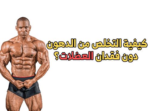حرق الدهون بدون خسارة العضلات