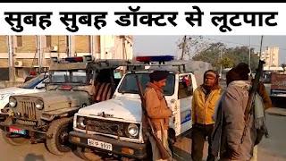 पटना में पिस्टल के नोक पर 2 डॉक्टरों से लूट, विरोध करने पर चाकू से मारकर किया घायल, एक गिरफ्तार