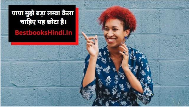 Hindi Jokes : मुर्ख नौकर और सातवीं पूरी Jokes In hindi