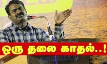 Seeman Speech – Mann Meethum Makkal Meethum Oru Thalai Kadhal