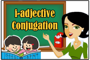 i-adjective Conjugation in Japanese
