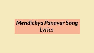 Mendichya Panavar Song Lyrics -  Lata Mangeshkar