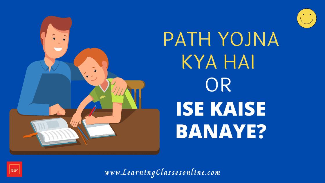 पाठ योजना (Path Yojna Kaise Banaye?) | पाठ योजना क्या है? | पाठ योजना की परिभाषा | पाठ योजना की आवश्यकता | पाठ योजना के उद्देश्य | पाठ योजना की रूपरेखा | पाठ योजना बनाने के चरण | पाठ योजना बनाते समय ध्यान रखने योग्य बातें | प्रभावी पाठ योजना बनाने की विशेषताएं | Paath Yojana | Path Yojna Arth paribhasha, vishestaye, avshyakta, ruprekha format, charan steps | adarsh path yojna | Dainik path Yojna