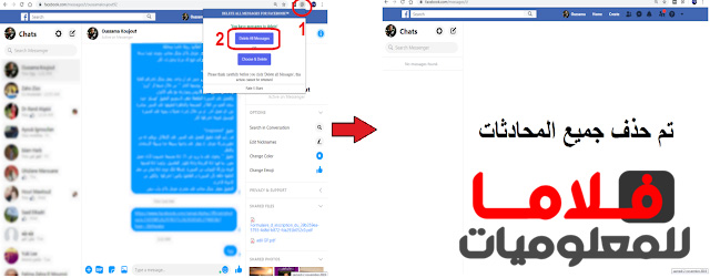 بضغطة زر واحدة قم الآن بحذف جميع محادثات Messenger Facebook دفعة واحدة