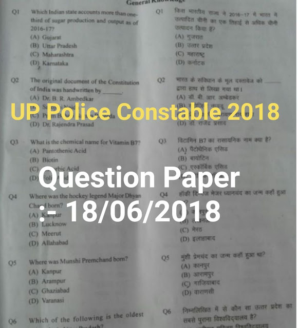 Download UP Police Constable 18th June 2018 Official Question Paper (Shift I)