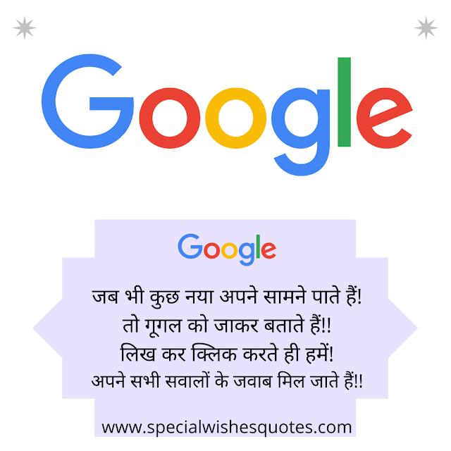 Hindi Shayari google images