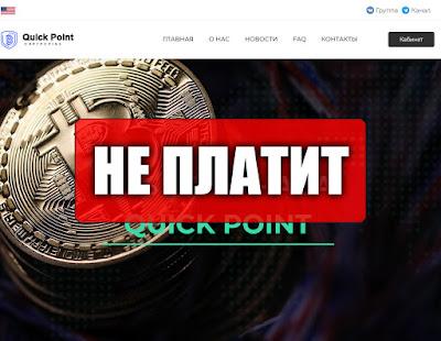Скриншоты выплат с хайпа quick-point.org