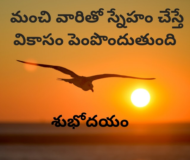 19 Best Good Morning Images Telugu (July 2020)