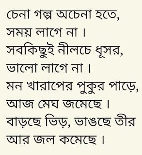 Buro Sadhu Title Song Lyrics Anupam Roy