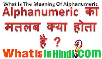 Alphanumeric का मतलब क्या होता है