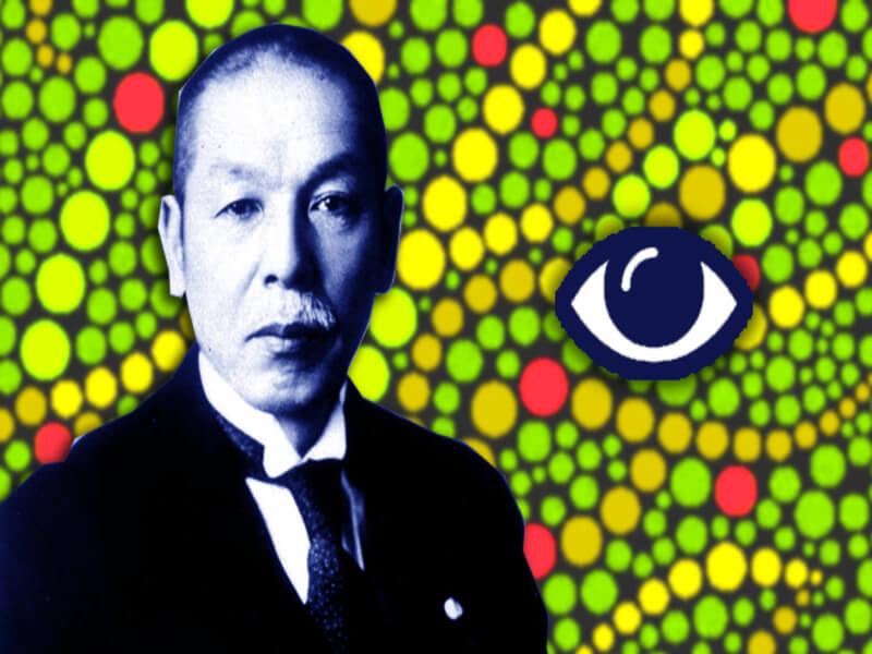 Pencipta ujian Ishihara