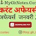 January 2020 Current Affairs PDF in Hindi