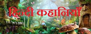 https://hindiedinfo.blogspot.com/2020/01/hindi-kahaniya.html