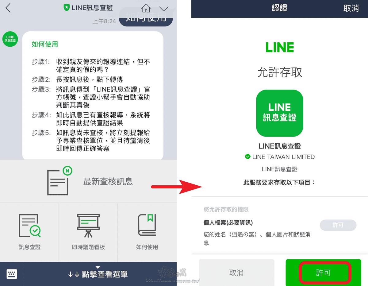「LINE 訊息查證」平台正式上線
