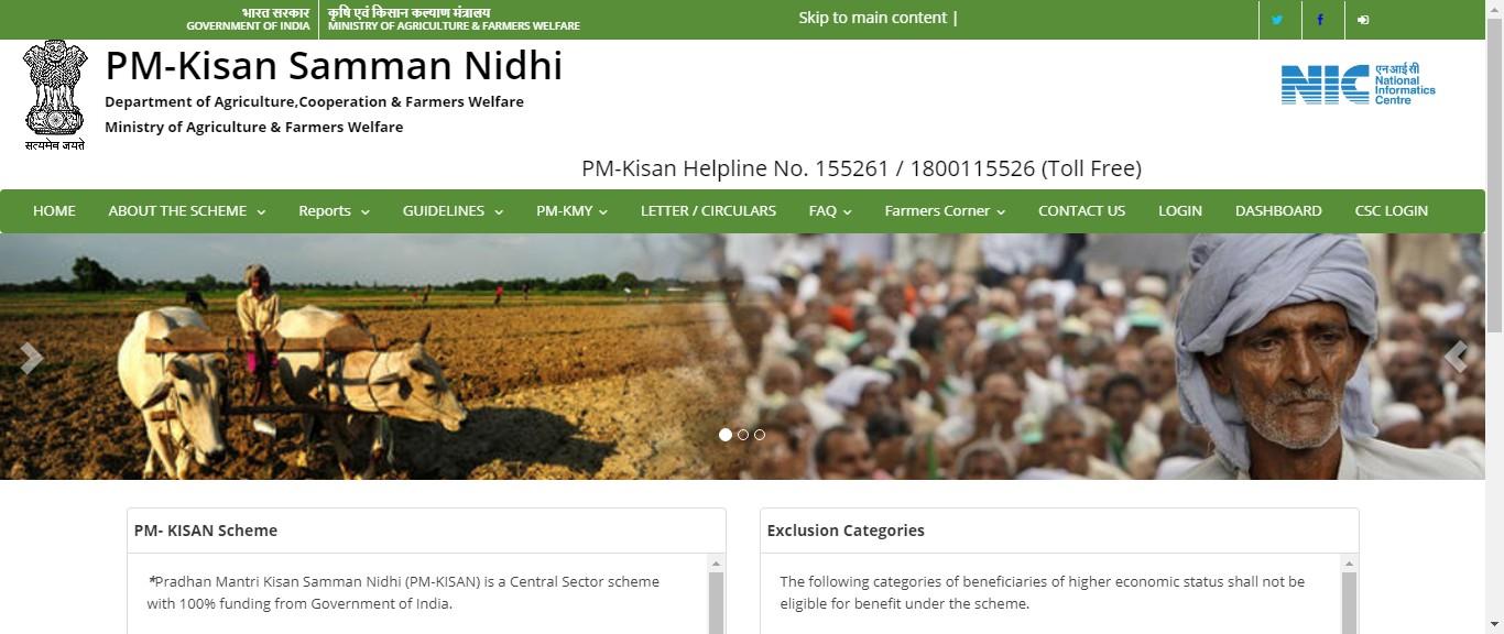 pm kisan samman nidhi yojana online apply