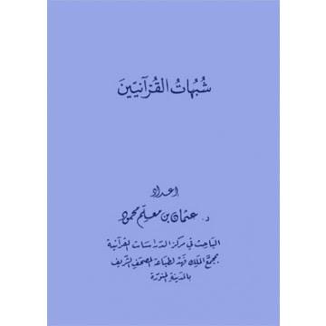 شبهات القرآنيين - عثمان بن معلم محمود بن شيخ علي