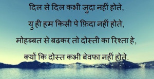 Happy-Friendship-Day-Shayari-Romantic-Funny-Cute-Sad-Shayari-in-Hindi-Urdu-Punjabi-English