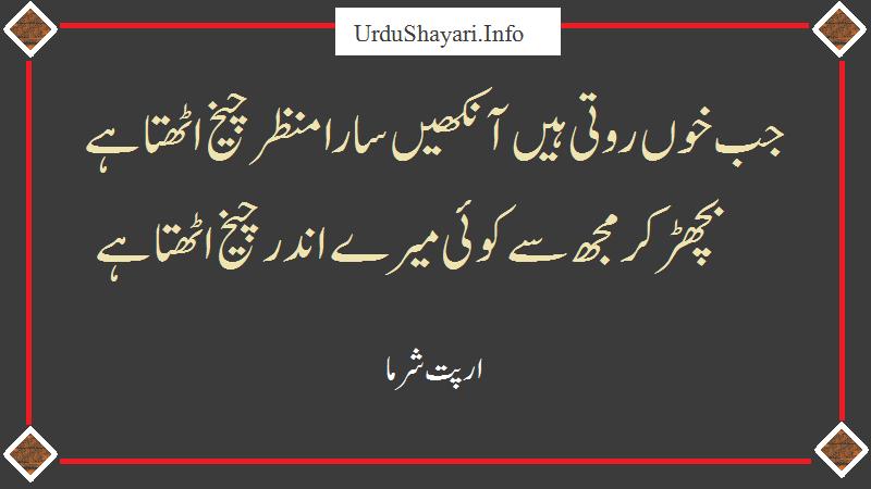 Jab Khoon Roti Very Sad Shayari - Urdu Poetry Two Lines Best - Arpit Sharma - اردو