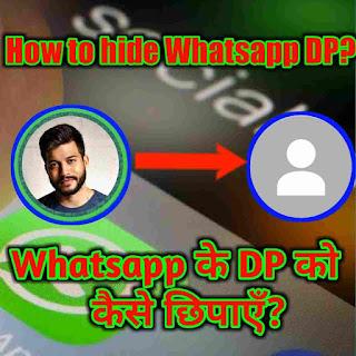 How to hide whatsapp dp?Whatsapp dp hide कैसे करें?