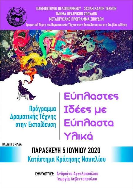 Θεατροπαιδαγωγικό πρόγραμμα: «Εύπλαστες ιδέες με εύπλαστα υλικά» στο Κατάστημα Κράτησης Ναυπλίου