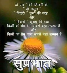 Top 50+ Good Morning Images In Hindi